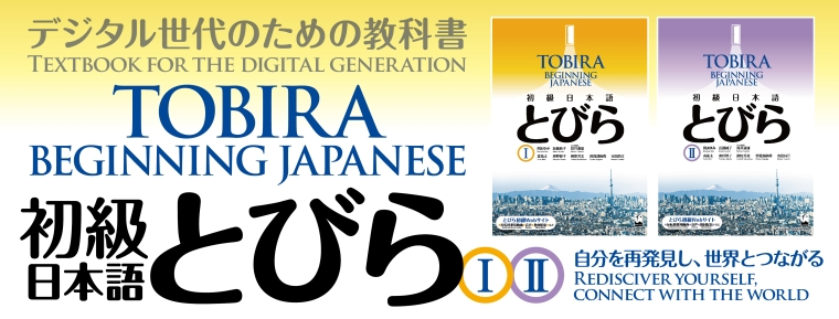 日本の地理・歴史からポップカルチャーまで、日本の様々な文化を通して学ぶ。大人気ベストセラー中級日本語総合教科書「上級へのとびら」WEBサイト